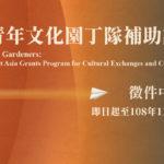 109年度「臺灣青年文化園丁隊」補助計畫