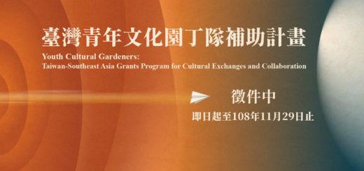 109年度「臺灣青年文化園丁隊」補助計