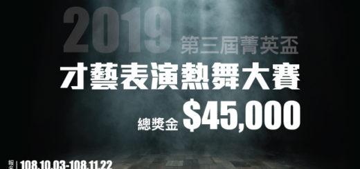 109年第三屆「菁英盃」才藝表演熱舞大賽