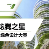 2019『龍騰之星』全國大學生綠色設計比賽