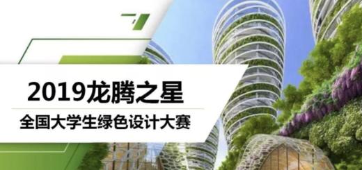 2019「龍騰之星」全國大學生綠色設計大賽