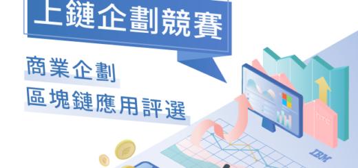2019「上鏈企劃競賽」商業企劃。區塊鏈應用評選