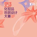 2019「中國之星」化妝品包裝設計大賽