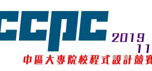 2019「中程盃」中區大專院校程式設計競賽