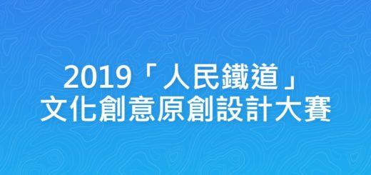 2019「人民鐵道」文化創意原創設計大賽