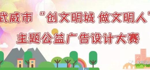 2019「創文明城.做文明人」武威市主題公益廣告設計大賽