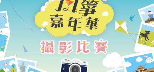 2019「北港風箏嘉年華」攝影比賽