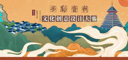 2019「多彩貴州」文化創意設計大賽