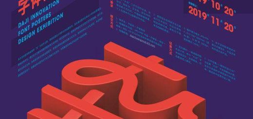 2019「大吉創新」字體海報設計展徵集