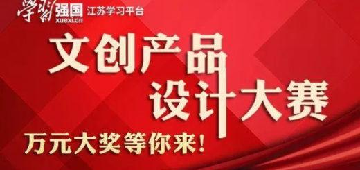2019「學習強國」江蘇學習平台文化創意產品設計大賽