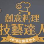 2019「宜蘭真工夫」創意料理技藝達人競賽