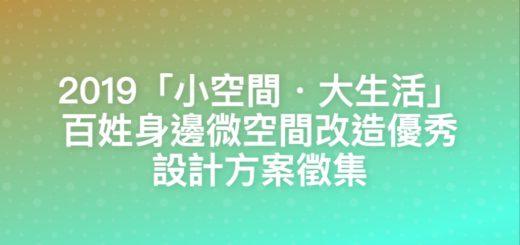 2019「小空間.大生活」百姓身邊微空間改造優秀設計方案徵集