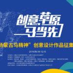 2019「弘揚蒙古馬精神」創意設計作品徵集大賽