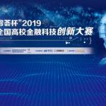2019「智薈杯」全國高校金融科技創新大賽
