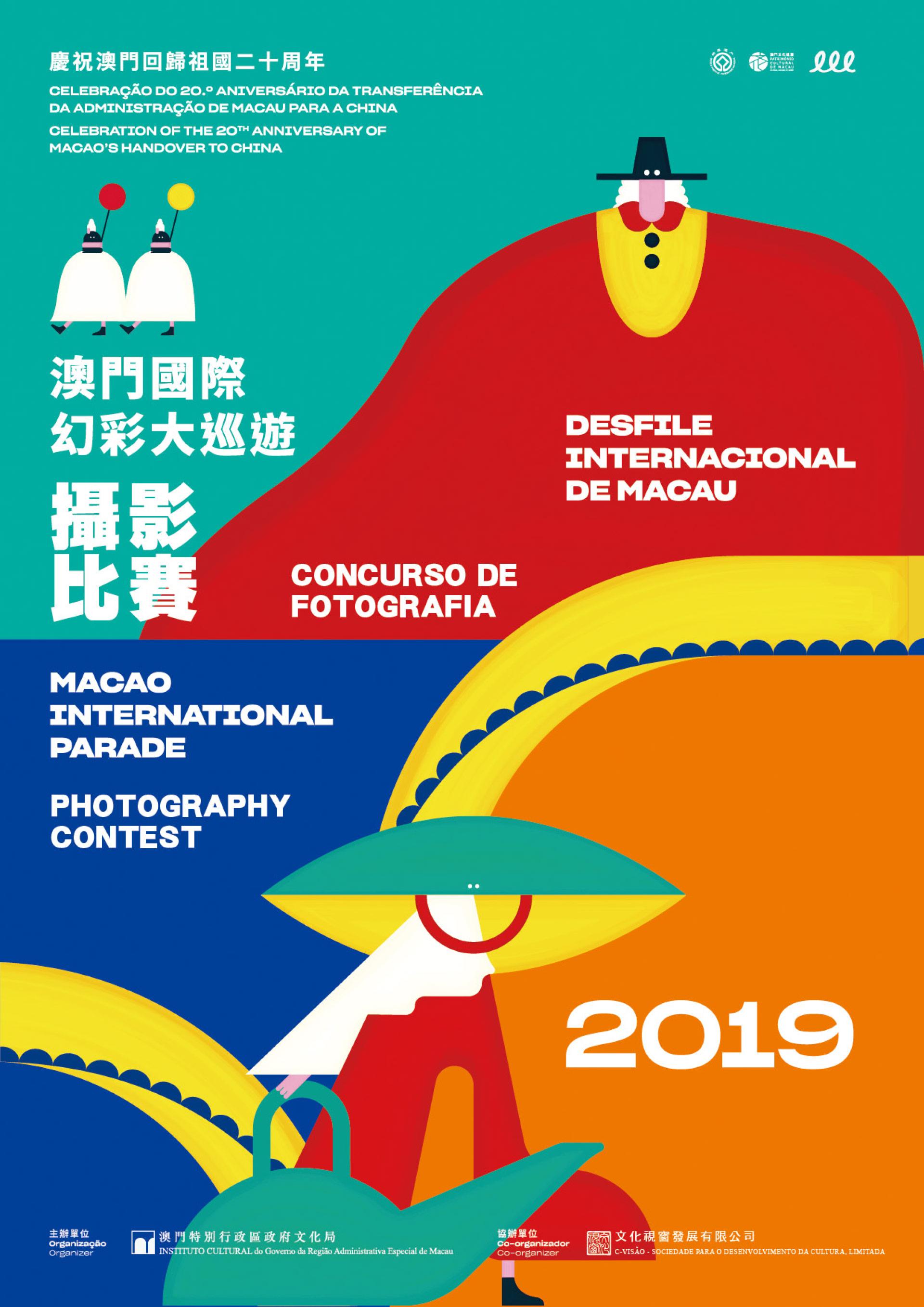 2019「澳門國際幻彩大巡遊」攝影比賽 EDM