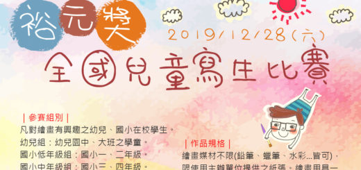 2019「裕元獎」全國兒童寫生比賽