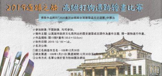 2019「逐蹟之旅」打狗遺跡繪畫比賽