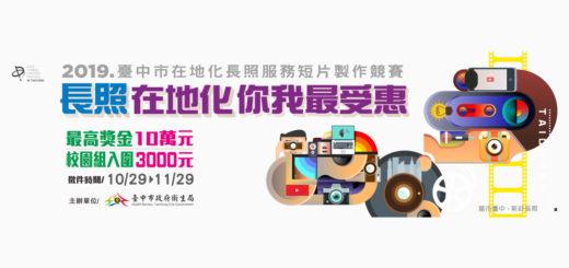 2019「長照在地化・你我最受惠」台中市在地化長照服務短片製作競賽