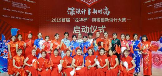 2019「龍華杯」旗袍創新設計大賽