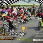 2019「Eye玩盃」Push Bike滑步車競賽