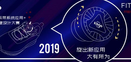 2019「FITGO杯」FITGO繫帶系統運用鞋類創意設計大賽