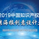 2019中國知識產權宣傳海報創意設計大賽