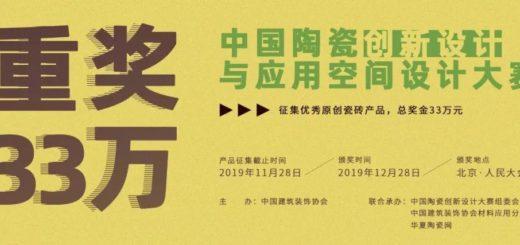 2019中國陶瓷創新設計與應用空間設計大賽