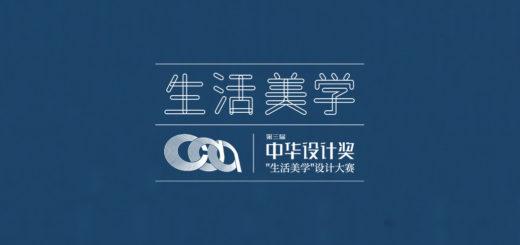 2019中華設計獎「生活美學」設計大賽