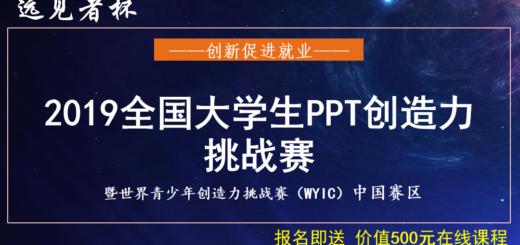 2019全國大學生PPT創造力・挑戰賽