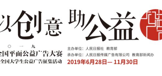 2019全國平面公益廣告大賽暨全國大學生公益廣告徵集