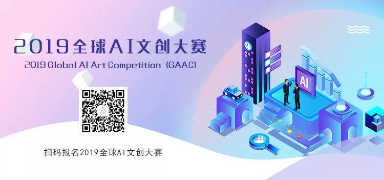 2019全球AI文創大賽