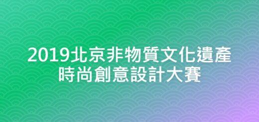 2019北京非物質文化遺產時尚創意設計大賽