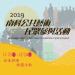 2019南科公共藝術「創意彩繪」徵圖活動