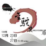 2019台灣塞北田玉青「金駝獎」書法作品徵集比賽