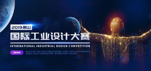 2019唐山國際工業設計大賽