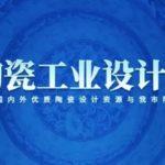 2019唐山陶瓷工業設計大賽