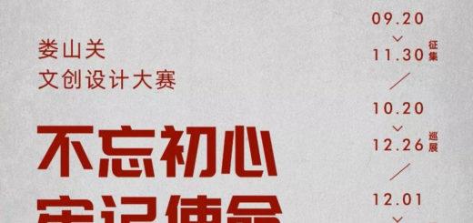 2019婁山關文創設計大賽