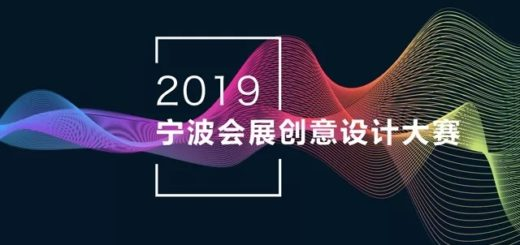 2019寧波會展創意設計大賽