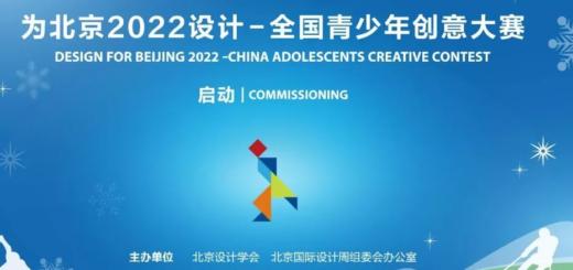 2019年「為北京2022設計」全國青少年創意設計大賽