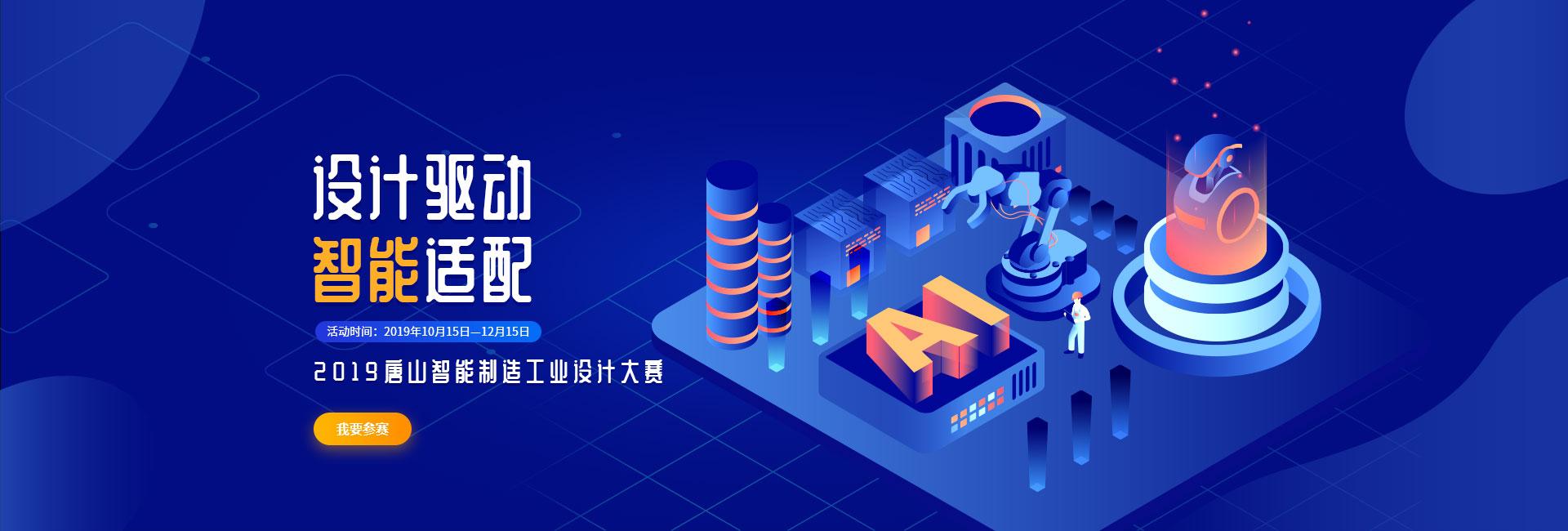 2019年中國(唐山)智能製造工業設計大賽