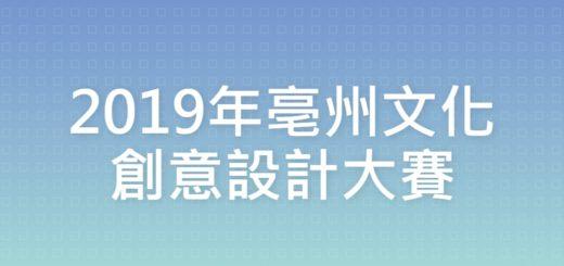 2019年亳州文化創意設計大賽