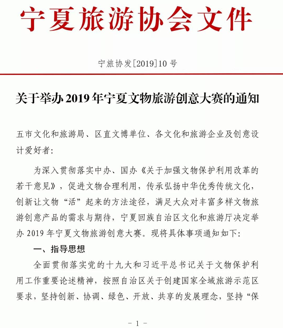2019年寧夏文物旅遊創意大賽-01