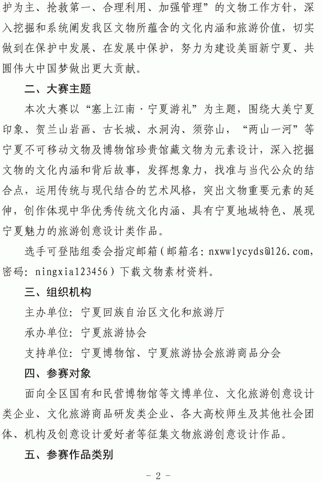 2019年寧夏文物旅遊創意大賽-02