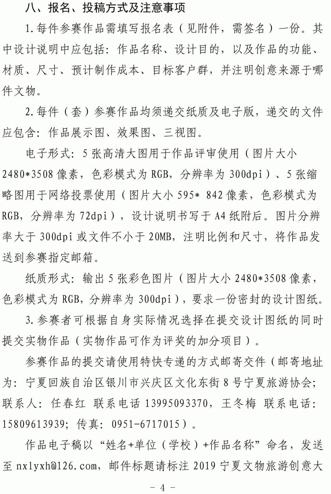 2019年寧夏文物旅遊創意大賽-04