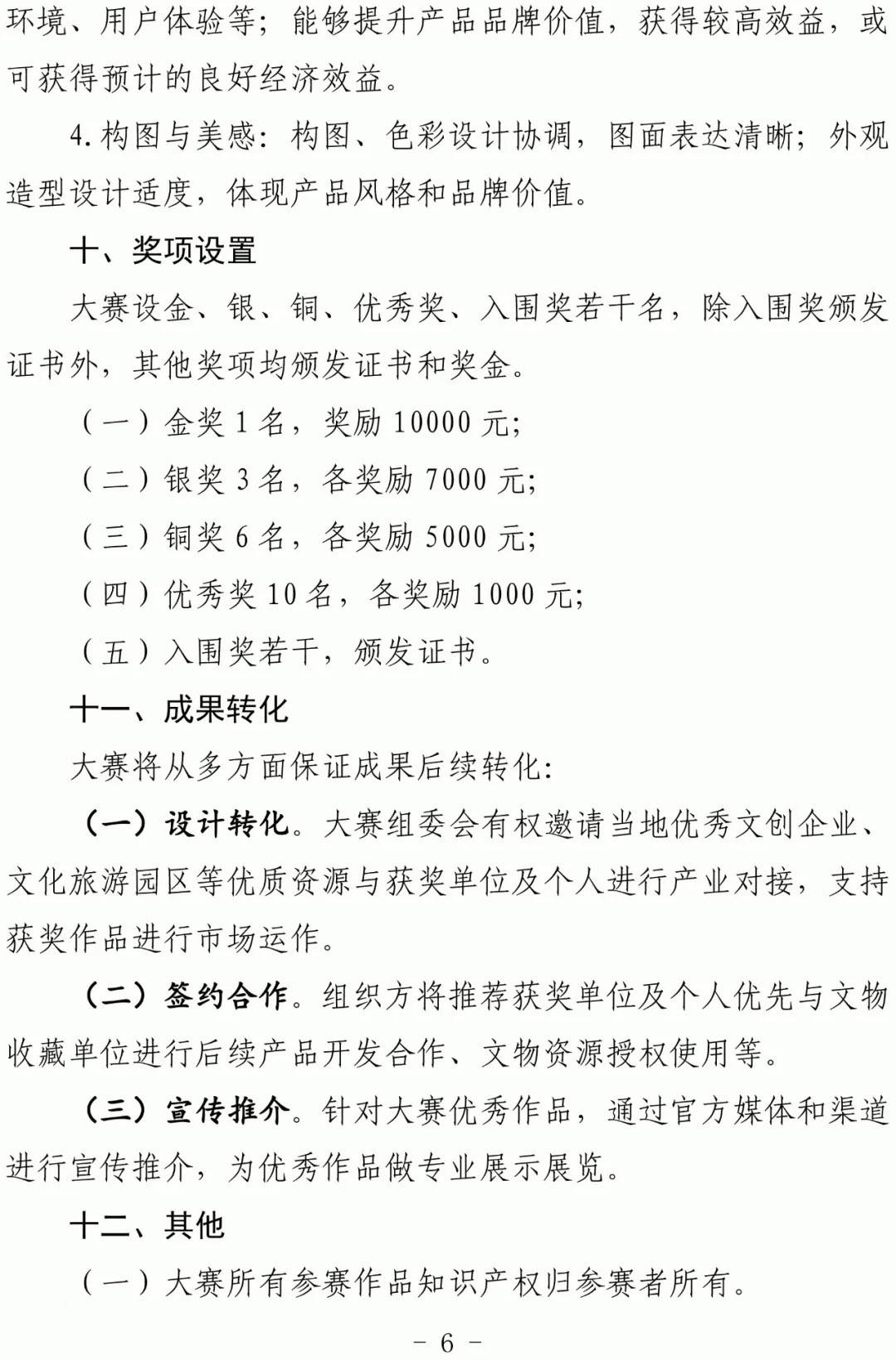 2019年寧夏文物旅遊創意大賽-06