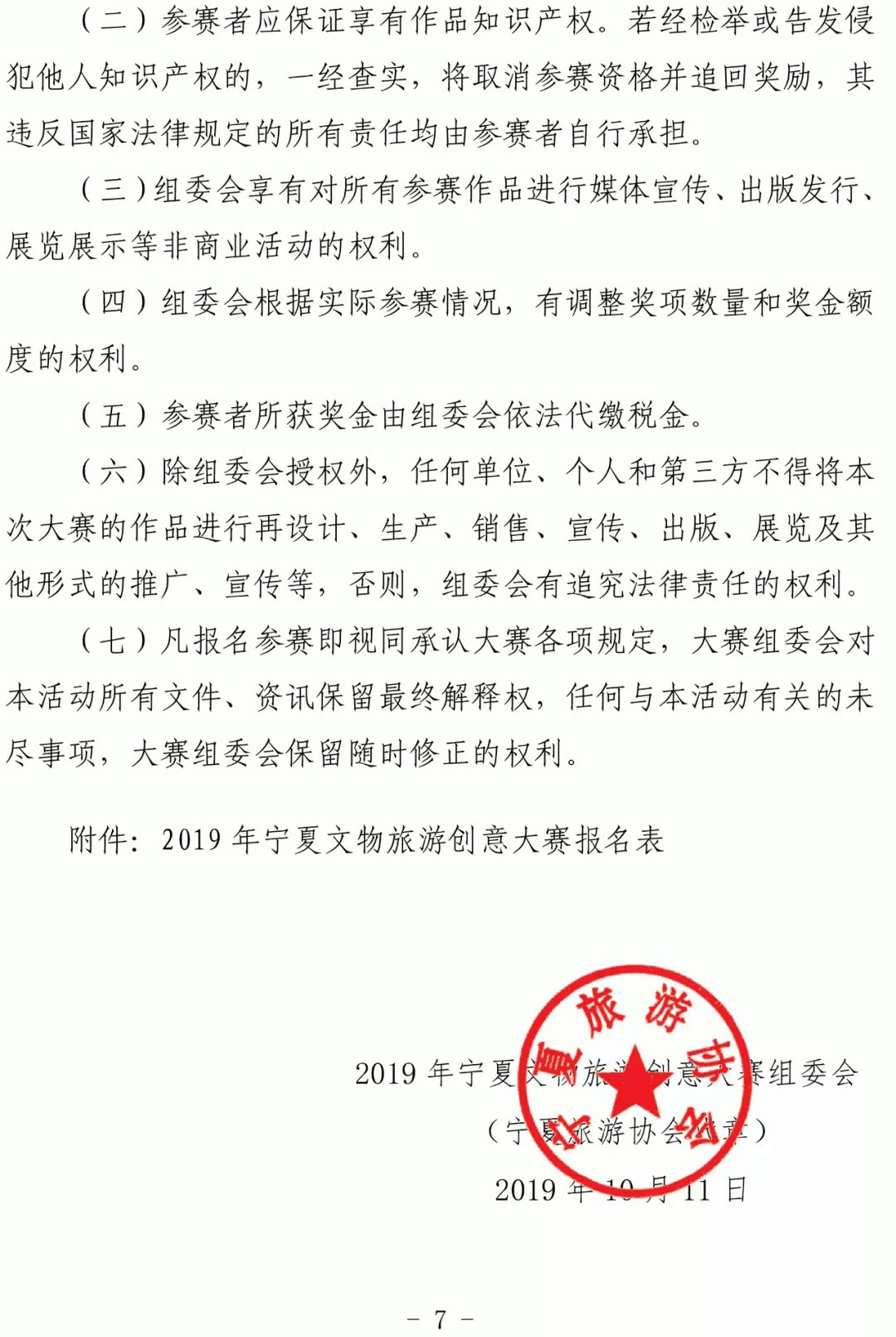 2019年寧夏文物旅遊創意大賽-07