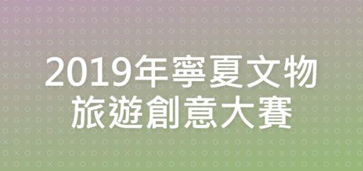 2019年寧夏文物旅遊創意大賽