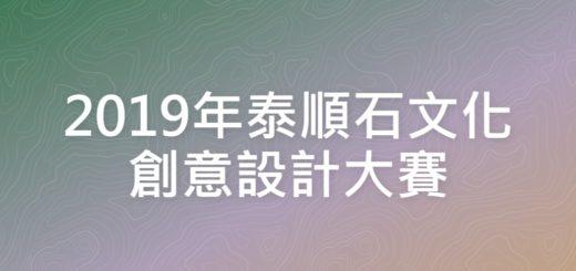 2019年泰順石文化創意設計大賽