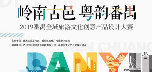 2019年番禺全域旅遊文化創意產品設計大賽