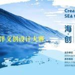 2019年第一屆國際海洋文創設計大賽